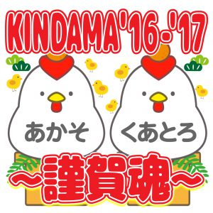 kindama16_logo